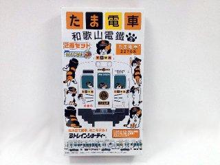 和歌山電鐡 たま電車2270系 2両セット