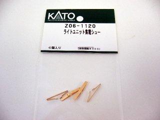 Z06-1120 ライトユニット集電シュー(4個入)