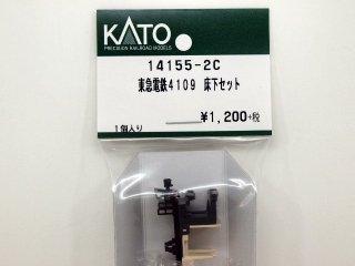 14155-2C 東急電鉄4109 床下セット(ライトユニット付)