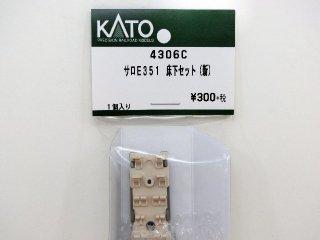 4306C サロE351 床下セット(新)