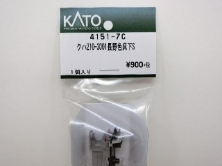4151-7C クハ210-3001長野色床下セット