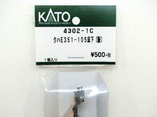 4302-1C クハE351-105床下(新)
