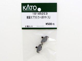 101452C3 前面カプラS(クハ381やくも)