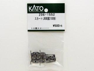 Z06-1552 スカート(JR四国2100系)