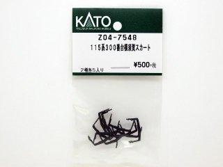 Z04-7548 115系300番台横須賀色スカート