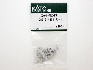 Z04-5245 クハE231-500 強化スカート 10個入り
