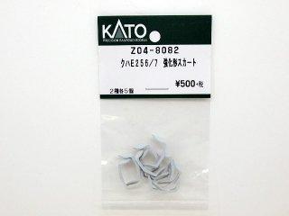 Z04-8082 クハE256/257 強化形スカート 2種各5個