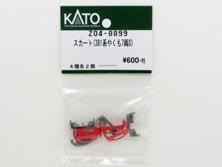 Z04-8899 スカート(381系やくも7両S)