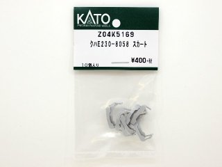 Z04K5169 クハE230-8058 スカート (10個入)