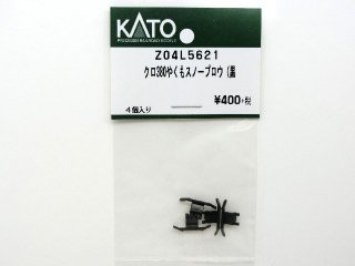 Z04L5621 クロ380やくもスノープロウ(黒)