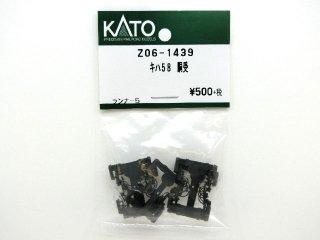 Z06-1439 キハ58 胴受