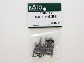 6105-1D キハ85-1104台車(機器付)