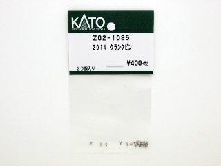 Z02-1085 2014 クランクピン 20個入