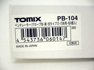 PB-104 グローブ形ベンチレーター(新・旧タイプ・72・73形用・各8個入り)