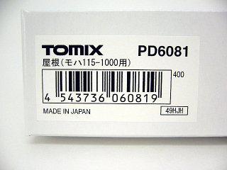 PD6081 屋根(モハ115-1000用)