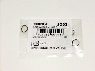 JG03 車輪ゴム(直径=8.6mm)