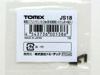 JS18 集電スプリング(L=6.3mm・黒・新集電システム用・4個入)