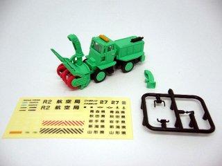 NICHIJOロータリー除雪車HTR406 黄緑(地域色)