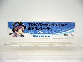 SP016 東京モノレール/駅務係「羽田あいる」A 30ftコンテナ