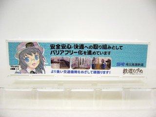 SP013 埼玉高速鉄道/運転士「川口みその」A 30ftコンテナ