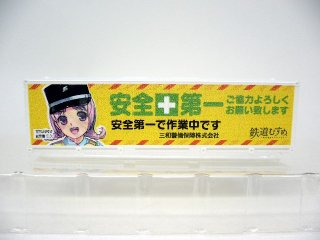 SP017 三和警備保障/駅構内警備員「中野みわ」A 30ftコンテナ