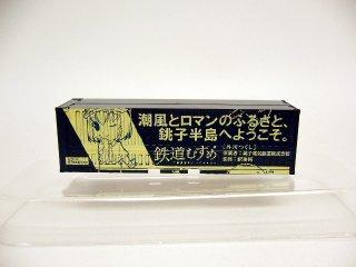 55 銚子電鉄/駅務係「外川つくし」31ftコンテナ