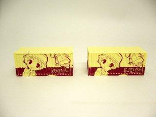71 東京モノレール/モノレールアテンダント「羽田みなと」20ftコンテナ(2個入り)