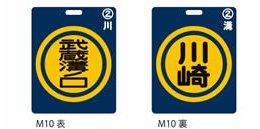 M10 武蔵溝ノ口/川崎(南武線)