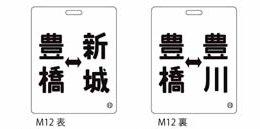 M12 豊橋⇔新城/豊橋⇔豊川(飯田線)