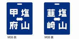 M08 甲府⇔塩山/韮崎⇔塩山(中央線)