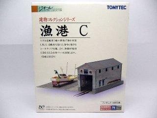建コレ 漁港C