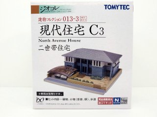 建コレ 013-3 現代住宅C3 (二世帯住宅)