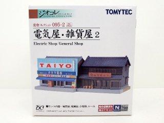 建コレ 095-2 電気屋・雑貨屋2