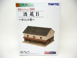 建コレ 090 酒蔵B(仕込み蔵)