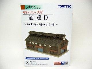 建コレ 092 酒蔵D(加工場 積み出し場)
