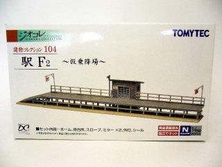 建コレ 104 駅F2 〜仮乗降場〜