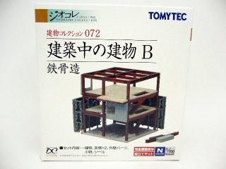 建コレ 072 建設中の建物B〜鉄骨造〜