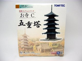 建物コレクション お寺C 五重塔