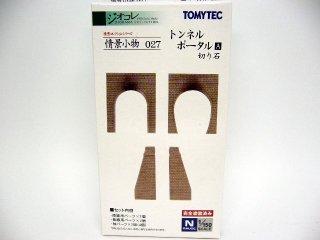 情景小物027 トンネルポータルA(切り石)