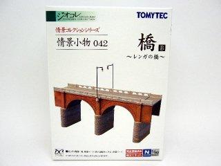 情景小物042 橋B(レンガの橋)