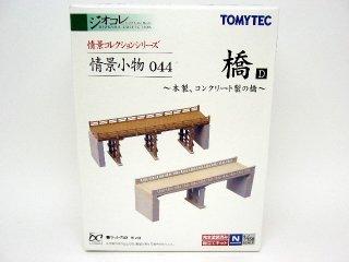 情景小物044 橋D(木製、コンクリート製の橋)