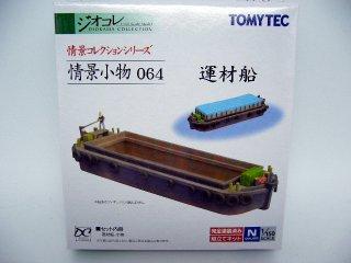 情景小物064 運材船