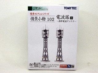 情景小物102 電波塔B