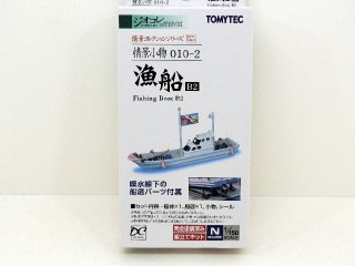 情景小物010-2 漁船B2