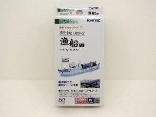 情景小物009-2 漁船A2