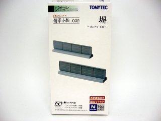情景小物032 塀(コンクリート塀)