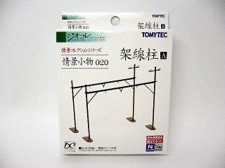 情景小物020 架線柱A (複線用)