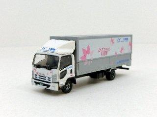 117 いすゞフォワード 中型ウイング車 札幌通運