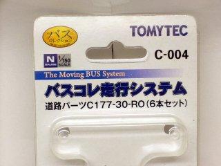 C-004 道路パーツC177-30-RO(6本セット)