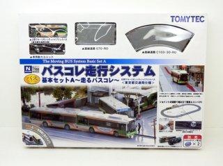 バスコレ走行システム基本セットA(東京都交通局仕様)